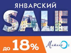 Скидки только до 31 января! Квартиры в «Митино О2» от 2 млн рублей!